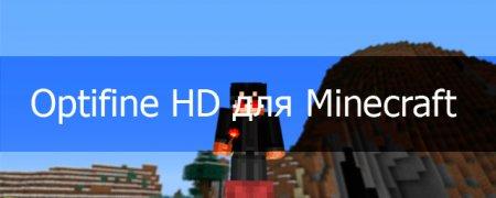 Optifine HD 1.6.2