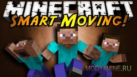 Smart Moving - реалистичное передвижение в Minecraft