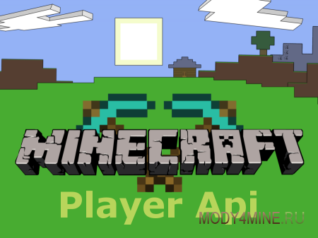 Мод Player Api для Minecraft