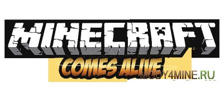 Comes Alive - семья в Minecraft