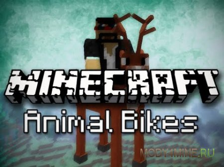 Animal Bikes на Minecraft 1.7.10/1.8.9/1.9/1.10.2/1.11.2
