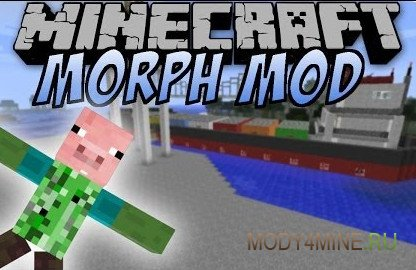 Morph - мод на превращение в мобов 1.7.2/1.7.10