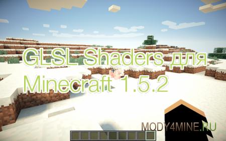 GLSL Shaders - шейдеры для Minecraft 1.5.2