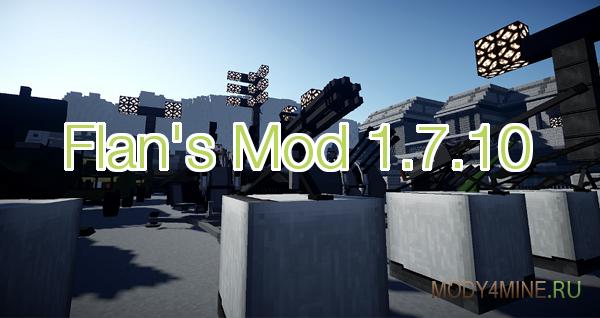 Modern weapons pack (warfare) пак оружия и транспорта для фланс.