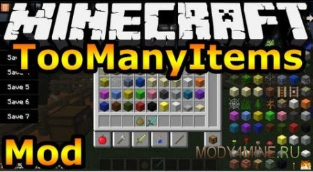 TooManyItems для Minecraft 1.8