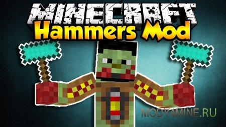 Мод на молотки для Minecraft PE 0.9.5