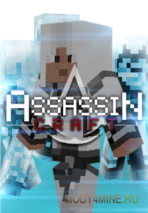 Assassin Craft — мод на ассасина для Minecraft 1.7.10/1.7.2