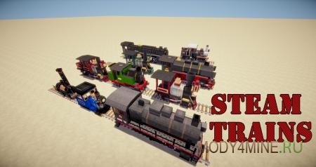 Поезда на пару