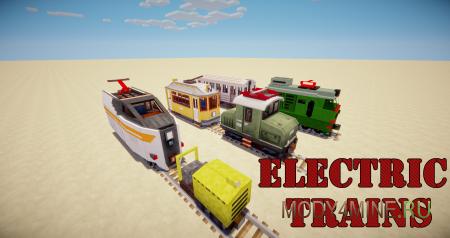 Электрические поезда