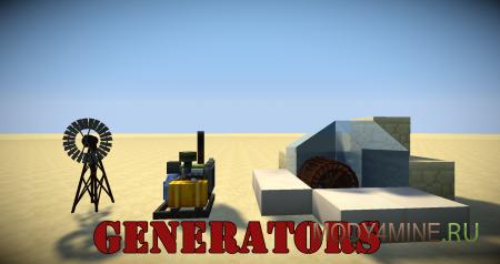 Генераторы