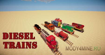 Дизельные поезда