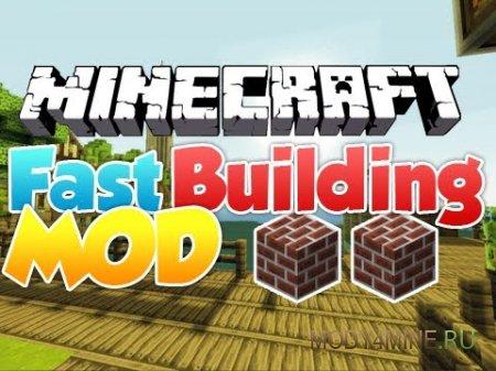 Быстрое строительство с Fast Building Mod 1.6.4/1.7.2/1.7.10/1.8/1.8.1