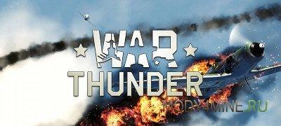 Военная игра War Thunder
