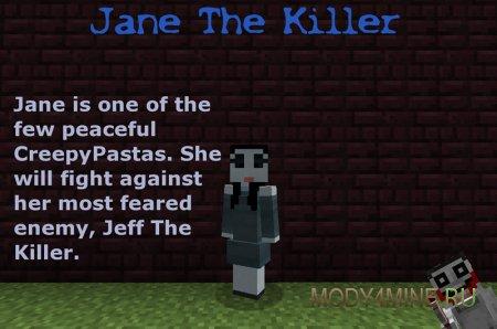 Убийца Джейн