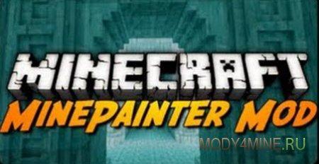 Пиксель арт в Майнкрафт - мод MinePainter 1.7.2/1.7.10