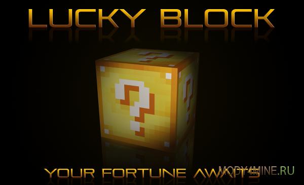 Lucky block 1. 8 мод на лаки блоки в minecraft.
