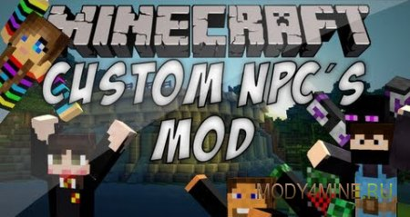Custom NPCs для Minecraft 1.8