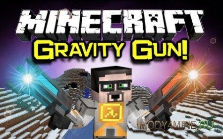Мод на Грави Пушку Gravity Gun 1.6.4/1.7.10/1.8/1.10.2/1.12.2