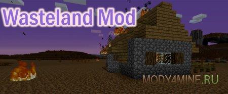 Мод Wasteland для Minecraft 1.12.2/1.11.2/1.7.10/1.7.2/1.6.4