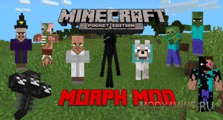 Morph - мод на превращение в мобов для Minecraft PE 0.10.5