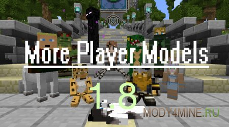 Мод More Player Models 1.8