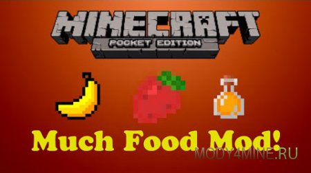 Much Food - мод на еду в Minecraft PE 0.11.1/0.11.0