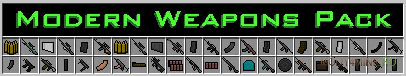 скачать пак для мода flans для minecraft 1 8