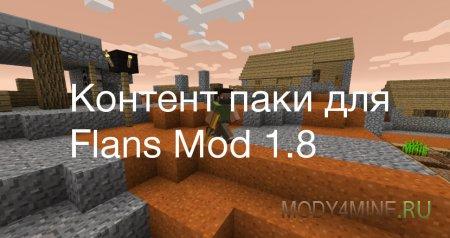 Подборка контент паков для Flans Mod 1.8