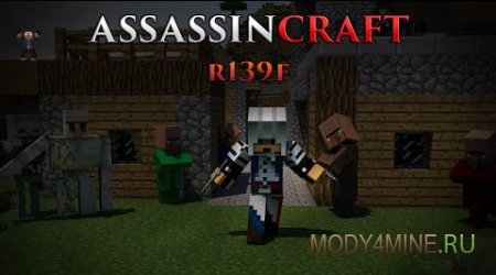 AssassinCraft — мод на ассасина для Minecraft 1.8
