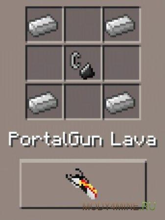 Portal Gun из лавы