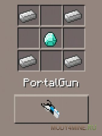 Обычный Portal Gun