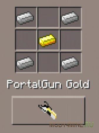 Золотой Portal Gun