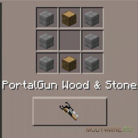 Portal Gun из дервера и камня