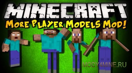 More Player Models 2 для Minecraft 1.9, 1.8.9