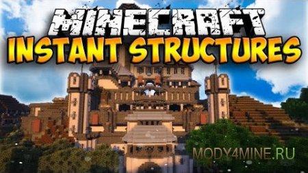 Instant structures mod для майнкрафт 1.7.10