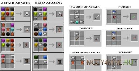 Броня и оружие для Альтаира и Эцио