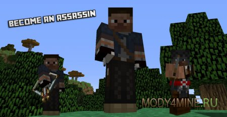 Мод MineCreed — Assassins Creed в Minecraft 1.8.*/1.9.*/1.10.*