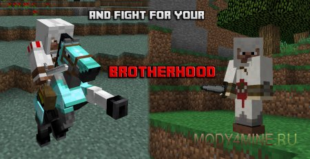Дерись на братство!