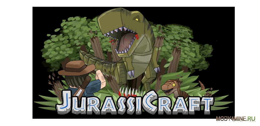скачать мод на майнкрафт 1 9 на динозавров - фото 5
