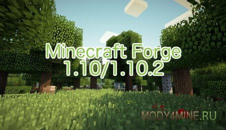 Мод Forge для Minecraft 1.10/1.10.2