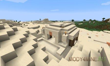 Данж в пустыне