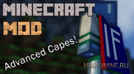 Advanced Capes — мод на плащи для Майнкрафт 1.10.2/1.9.4/1.8/1.7.10