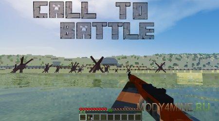 Мод на 2 мировую войну Call To Battle для Minecraft 1.7.10