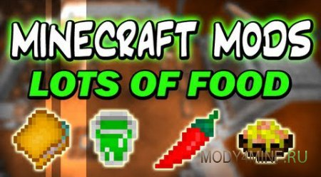 Lots of Food — мод на еду в Minecraft 1.7.10/1.8.*/1.9.4/1.10.2