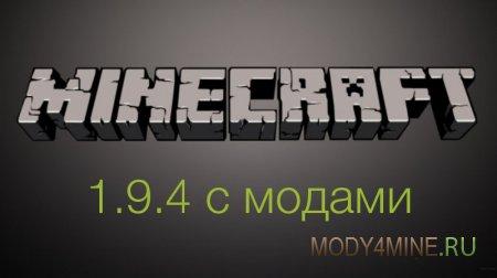 Сборка Minecraft 1.9.4 с Оптифайн и модами