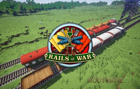 Мод на поезда Rails of War 1.7.10