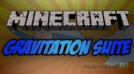 Мод Gravitation Suite для Minecraft 1.7.2/1.7.10