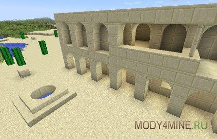 Колодец и арки