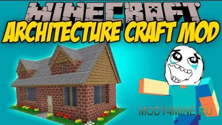 Мод ArchitectureCraft для Minecraft 1.7.10/1.8/1.8.9/1.10.2