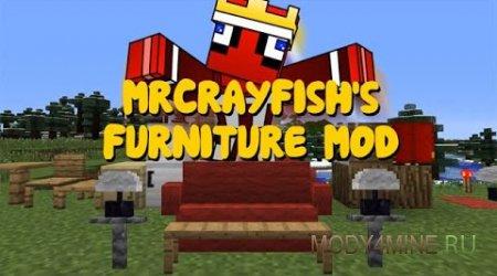 Мод на мебель MrCrayfish's Furniture 1.8/1.8.9